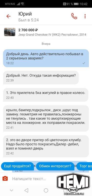 Screenshot_20190216_104228_ru.auto.ara.jpg